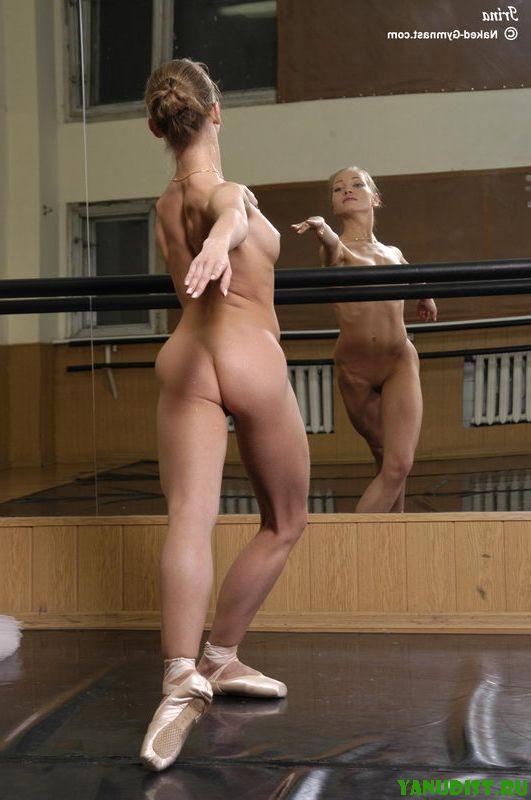 Нудисточка балерина
