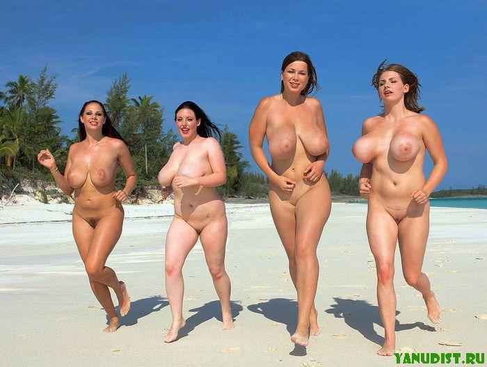 Веселые голые девушки и парни на радость всем!